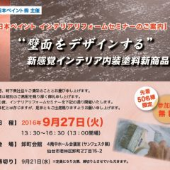 日本ペイント インテリアリフォームセミナーIN仙台 開催のお知らせ【2016年9月27日(火)開催予定】