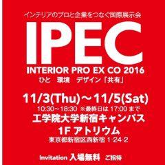 インテリアのプロと企業をつなぐ国際展示会「IPEC-2016」パーフェクトインテリアEMO展示のご案内(2016年11/3(木)~5(土)東京都新宿区 工学院大学新宿キャンパスにて開催)