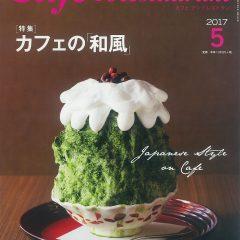 「カフェ&レストラン5月号」に掲載されました。