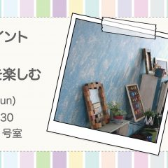 インテリアペイント&彩り-irodori-を楽しむセミナー 12/3(日)神戸にて